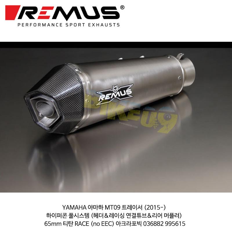 레무스 코리아 머플러 YAMAHA 야마하 MT09 트레이서 (2015-) 하이퍼콘 풀시스템 (헤더&레이싱 연결튜브&리어 머플러) 65mm 티탄 RACE (no EEC) 아크라포빅 036882 995615