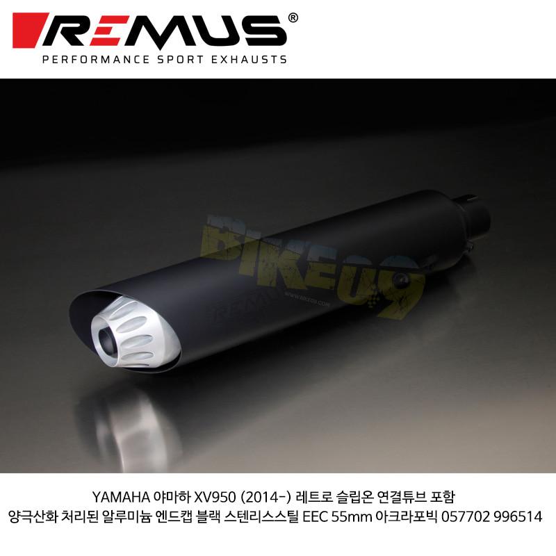 레무스 코리아 머플러 YAMAHA 야마하 XV950 (2014-) 레트로 슬립온 연결튜브 포함 양극산화 처리된 알루미늄 엔드캡 블랙 스텐리스스틸 EEC 55mm 아크라포빅 057702 996514