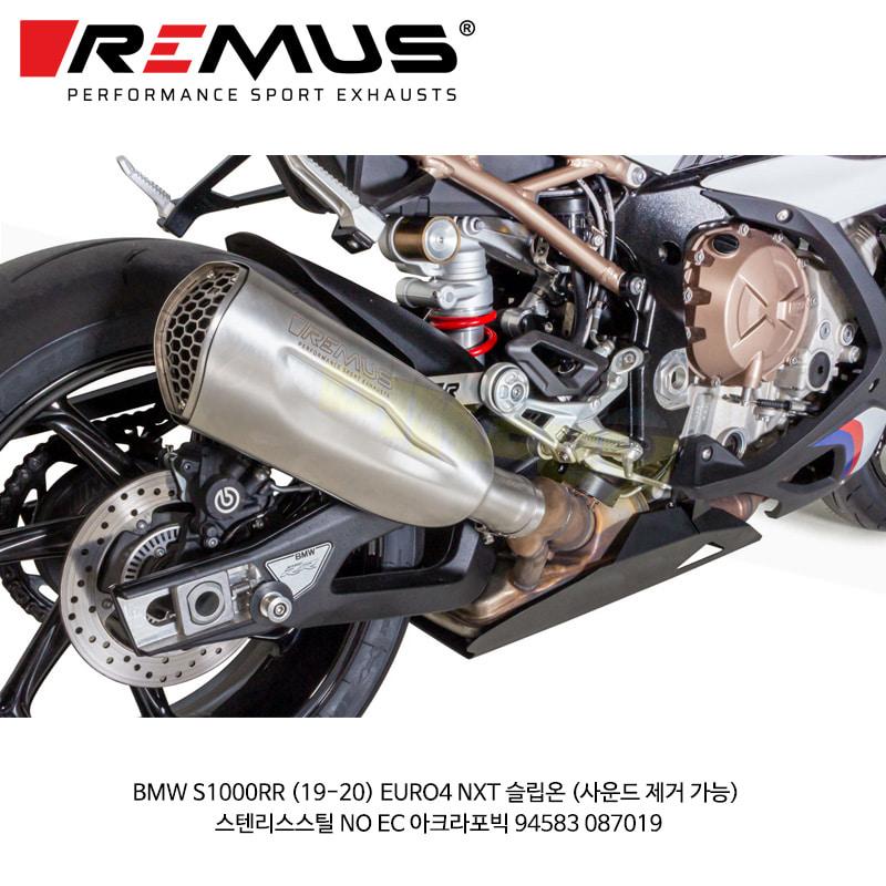 레무스 코리아 머플러 BMW S1000RR (19-20) EURO4 NXT 슬립온 (사운드 제거 가능) 스텐리스스틸 NO EC 아크라포빅 94583 087019