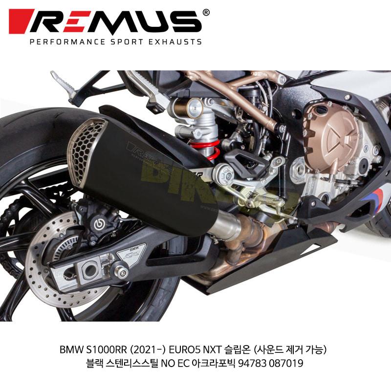 레무스 코리아 머플러 BMW S1000RR (2021-) EURO5 NXT 슬립온 (사운드 제거 가능) 블랙 스텐리스스틸 NO EC 아크라포빅 94783 087019