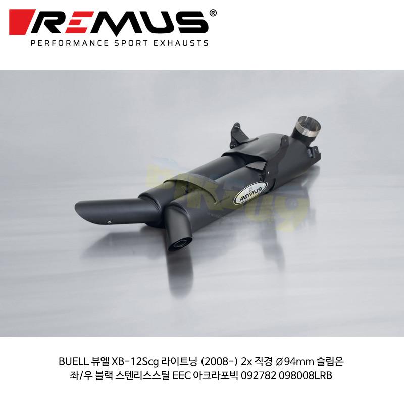 레무스 코리아 머플러 BUELL 뷰엘 XB-12Scg 라이트닝 (2008-) 2x 직경 Ø94mm 슬립온 좌/우 블랙 스텐리스스틸 EEC 아크라포빅 092782 098008LRB