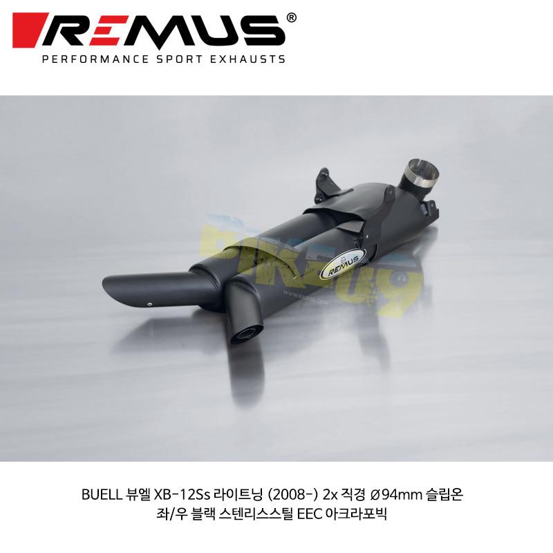 레무스 코리아 머플러 BUELL 뷰엘 XB-12Ss 라이트닝 (2008-) 2x 직경 Ø94mm 슬립온 좌/우 블랙 스텐리스스틸 EEC 아크라포빅