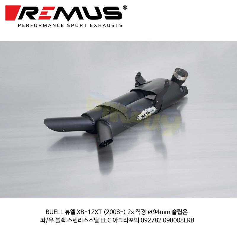 레무스 코리아 머플러 BUELL 뷰엘 XB-12XT (2008-) 2x 직경 Ø94mm 슬립온 좌/우 블랙 스텐리스스틸 EEC 아크라포빅 092782 098008LRB