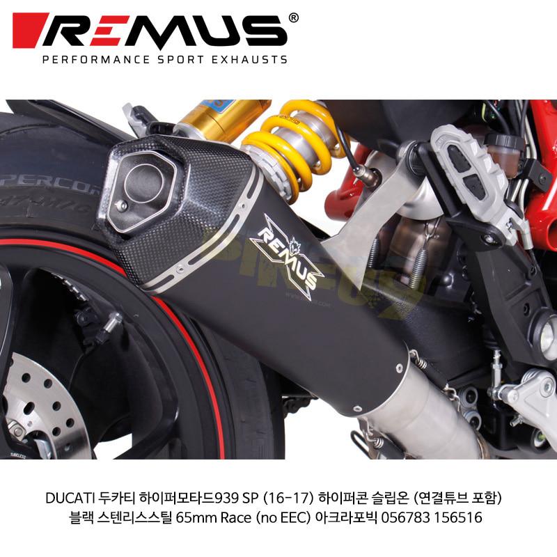 레무스 코리아 머플러 DUCATI 두카티 하이퍼모타드939 SP (16-17) 하이퍼콘 슬립온 (연결튜브 포함) 블랙 스텐리스스틸 65mm Race (no EEC) 아크라포빅 056783 156516