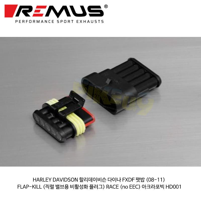 레무스 코리아 머플러 HARLEY DAVIDSON 할리데이비슨 다이나 FXDF 팻밥 (08-11) FLAP-KILL (직렬 밸브용 비활성화 플러그) RACE (no EEC) 아크라포빅 HD001