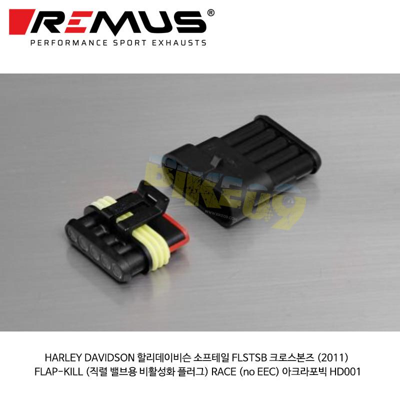 레무스 코리아 머플러 HARLEY DAVIDSON 할리데이비슨 소프테일 FLSTSB 크로스본즈 (2011) FLAP-KILL (직렬 밸브용 비활성화 플러그) RACE (no EEC) 아크라포빅 HD001