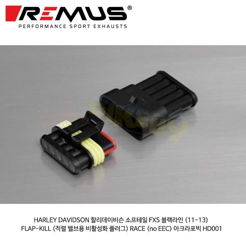 레무스 코리아 머플러 HARLEY DAVIDSON 할리데이비슨 소프테일 FXS 블랙라인 (11-13) FLAP-KILL (직렬 밸브용 비활성화 플러그) RACE (no EEC) 아크라포빅 HD001