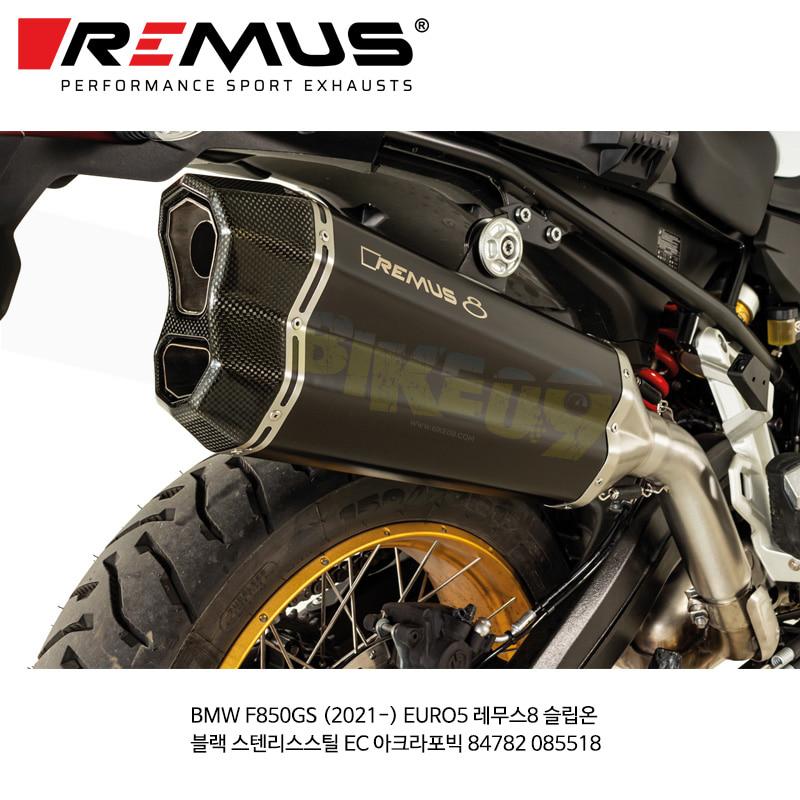 레무스 코리아 머플러 BMW F850GS (2021-) EURO5 레무스8 슬립온 블랙 스텐리스스틸 EC 아크라포빅 84782 085518