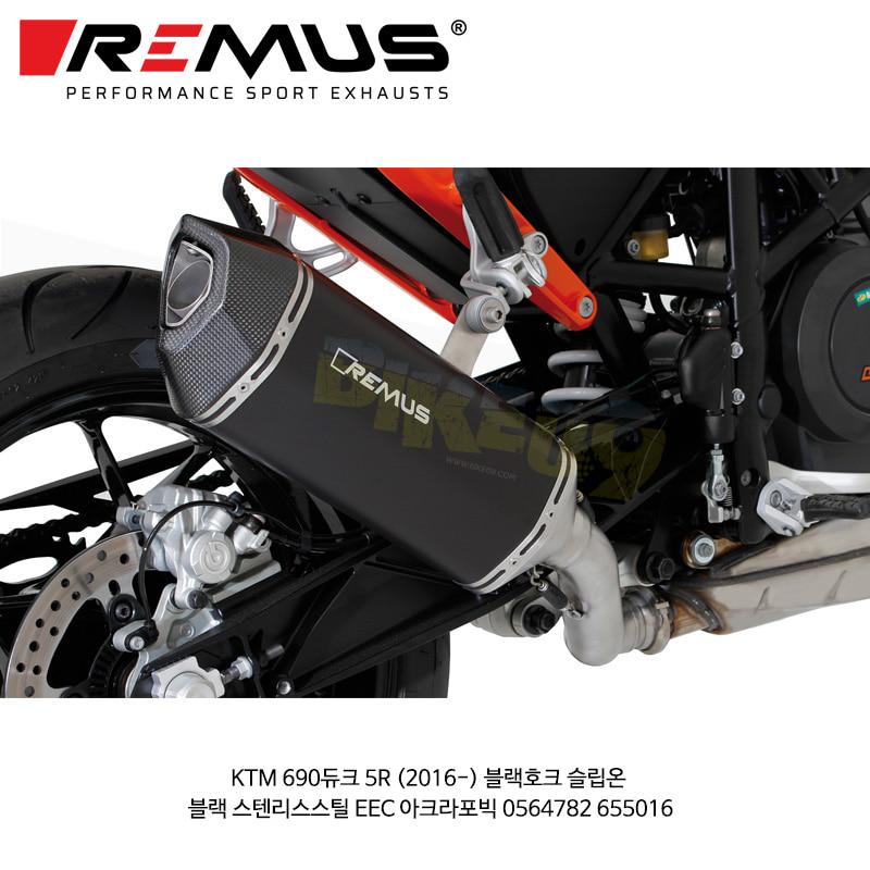 레무스 코리아 머플러 KTM 690듀크 5R (2016-) 블랙호크 슬립온 블랙 스텐리스스틸 EEC 아크라포빅 0564782 655016
