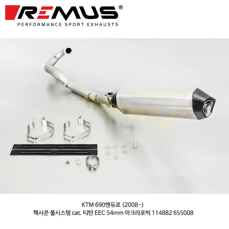 레무스 코리아 머플러 KTM 690엔듀로 (2008-) 헥사콘 풀시스템 cat. 티탄 EEC 54mm 아크라포빅 114882 655008