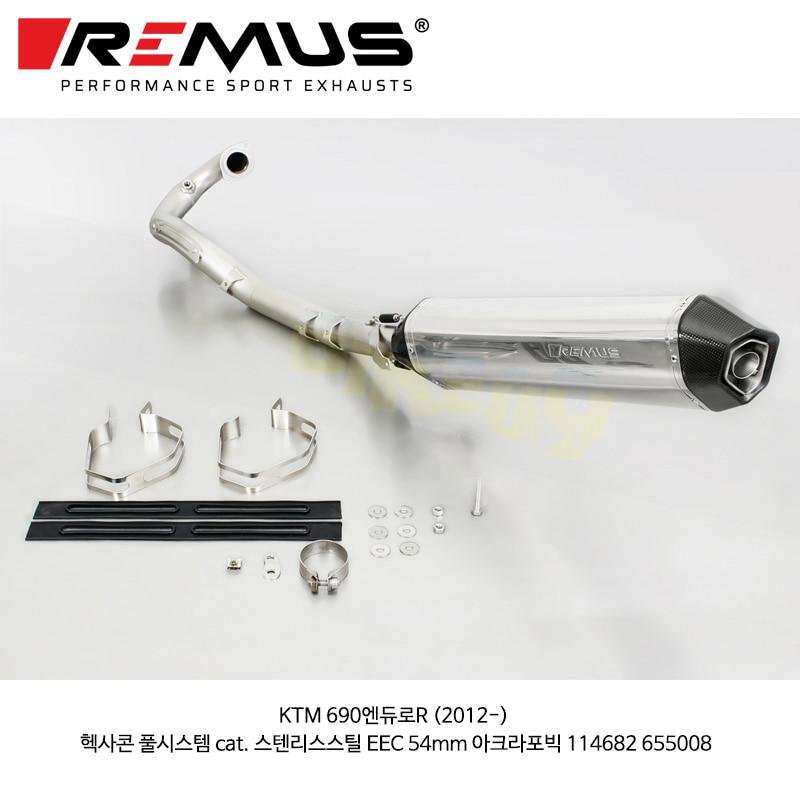 레무스 코리아 머플러 KTM 690엔듀로R (2012-) 헥사콘 풀시스템 cat. 스텐리스스틸 EEC 54mm 아크라포빅 114682 655008