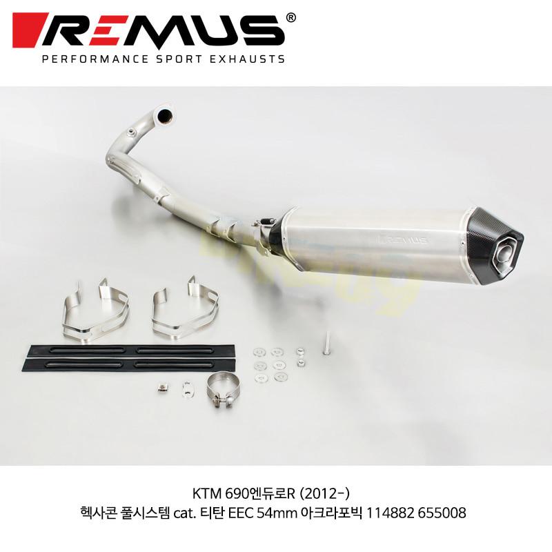 레무스 코리아 머플러 KTM 690엔듀로R (2012-) 헥사콘 풀시스템 cat. 티탄 EEC 54mm 아크라포빅 114882 655008