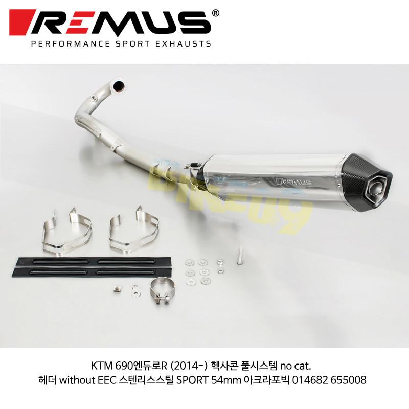 레무스 코리아 머플러 KTM 690엔듀로R (2014-) 헥사콘 풀시스템 no cat. 헤더 without EEC 스텐리스스틸 SPORT 54mm 아크라포빅 014682 655008