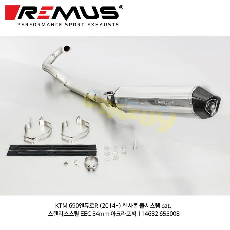 레무스 코리아 머플러 KTM 690엔듀로R (2014-) 헥사콘 풀시스템 cat. 스텐리스스틸 EEC 54mm 아크라포빅 114682 655008
