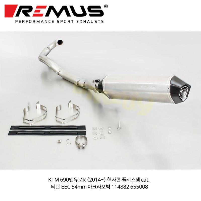 레무스 코리아 머플러 KTM 690엔듀로R (2014-) 헥사콘 풀시스템 cat. 티탄 EEC 54mm 아크라포빅 114882 655008