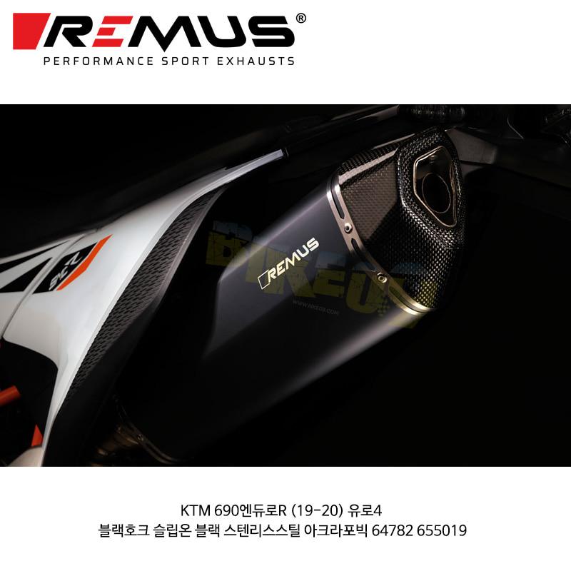 레무스 코리아 머플러 KTM 690엔듀로R (19-20) 유로4 블랙호크 슬립온 블랙 스텐리스스틸 아크라포빅 64782 655019