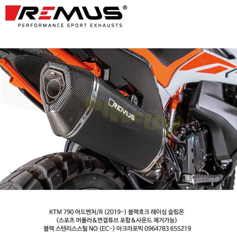 레무스 코리아 머플러 KTM 790 어드벤처/R (2019-) 블랙호크 레이싱 슬립온 (스포츠 머플러&연결튜브 포함&사운드 제거가능) 블랙 스텐리스스틸 NO (EC-) 아크라포빅 0964783 655219