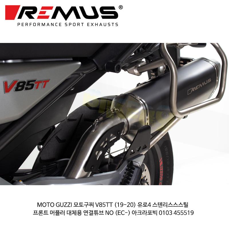 레무스 코리아 머플러 MOTO GUZZI 모토구찌 V85TT (19-20) 유로4 스텐리스스스틸 프론트 머플러 대체용 연결튜브 NO (EC-) 아크라포빅 0103 455519