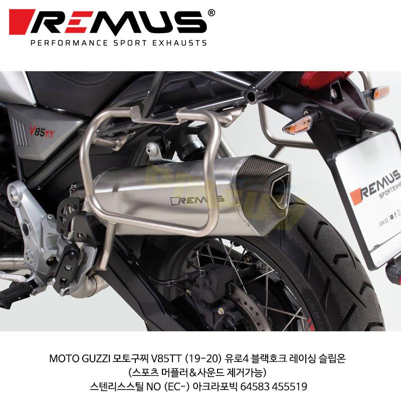레무스 코리아 머플러 MOTO GUZZI 모토구찌 V85TT (19-20) 유로4 블랙호크 레이싱 슬립온 (스포츠 머플러&사운드 제거가능) 스텐리스스틸 NO (EC-) 아크라포빅 64583 455519