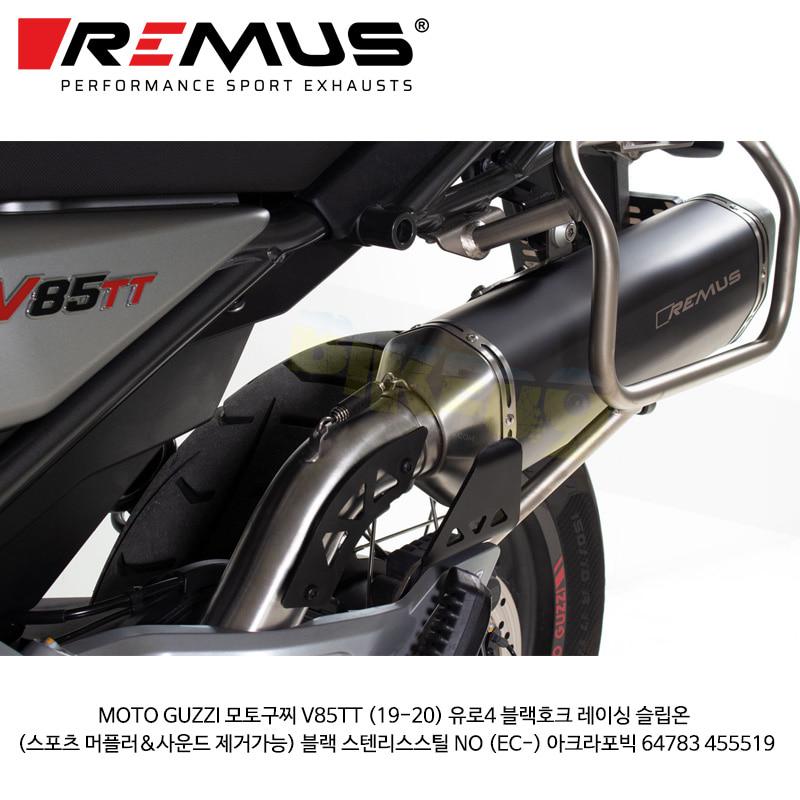 레무스 코리아 머플러 MOTO GUZZI 모토구찌 V85TT (19-20) 유로4 블랙호크 레이싱 슬립온 (스포츠 머플러&사운드 제거가능) 블랙 스텐리스스틸 NO (EC-) 아크라포빅 64783 455519