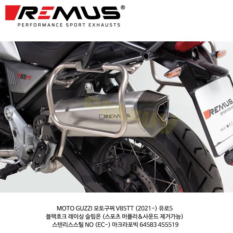 레무스 코리아 머플러 MOTO GUZZI 모토구찌 V85TT (2021-) 유로5 블랙호크 레이싱 슬립온 (스포츠 머플러&사운드 제거가능) 스텐리스스틸 NO (EC-) 아크라포빅 64583 455519