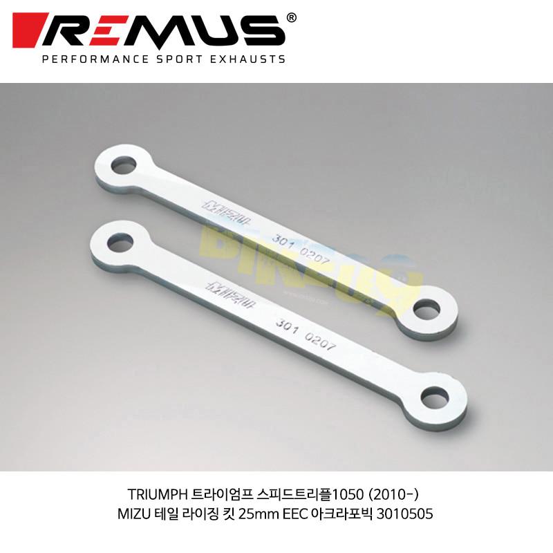 레무스 코리아 머플러 TRIUMPH 트라이엄프 스피드트리플1050 (2010-) MIZU 테일 라이징 킷 25mm EEC 아크라포빅 3010505