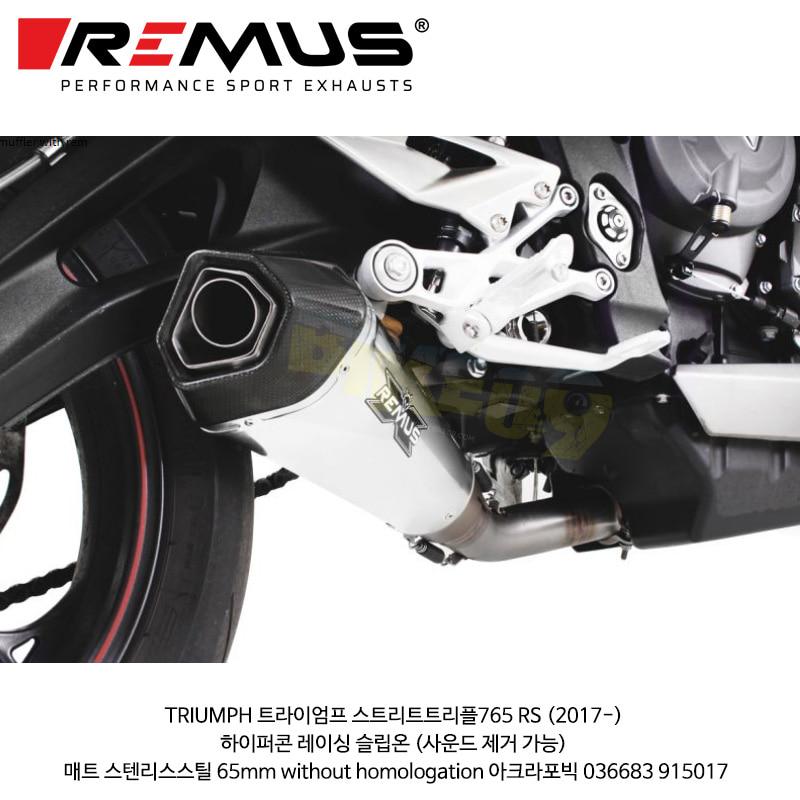 레무스 코리아 머플러 TRIUMPH 트라이엄프 스트리트트리플765 RS (2017-) 하이퍼콘 레이싱 슬립온 (사운드 제거 가능) 매트 스텐리스스틸 65mm without homologation 아크라포빅 036683 915017