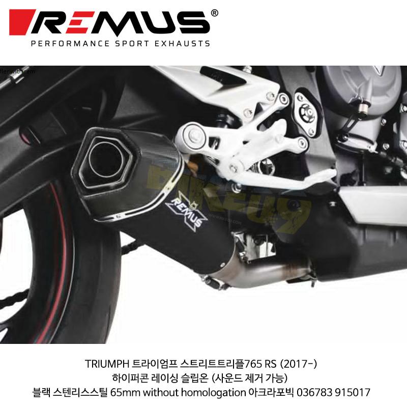 레무스 코리아 머플러 TRIUMPH 트라이엄프 스트리트트리플765 RS (2017-) 하이퍼콘 레이싱 슬립온 (사운드 제거 가능) 블랙 스텐리스스틸 65mm without homologation 아크라포빅 036783 915017