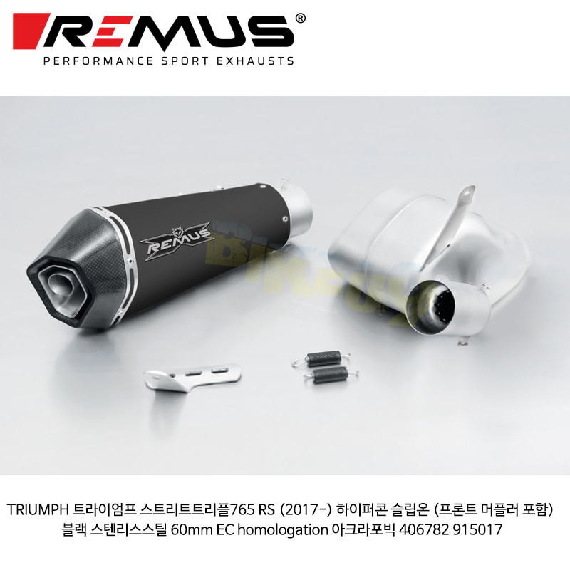 레무스 코리아 머플러 TRIUMPH 트라이엄프 스트리트트리플765 RS (2017-) 하이퍼콘 슬립온 (프론트 머플러 포함) 블랙 스텐리스스틸 60mm EC homologation 아크라포빅 406782 915017