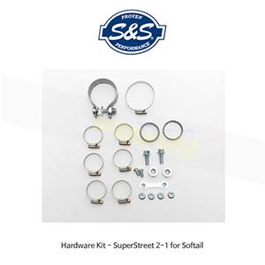 S&S 에스엔에스 머플러 하드웨어킷 슈퍼스트리트 2-1 할리데이비슨 소프테일 모델용