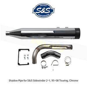 S&S 에스엔에스 머플러 할리데이비슨 투어링(95-08) 모델 사이드와인더 2-1용 쉐도우 파이프 - 크롬색상