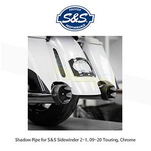 S&S 에스엔에스 머플러 할리데이비슨 투어링(09-20) 모델 사이드와인더 2-1용 쉐도우 파이프 - 크롬색상