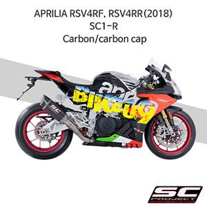 SC프로젝트 슬립온 아프릴리아 머플러 APRILIA RSV4RF, RSV4RR(2018) SC1-R Carbon/carbon cap