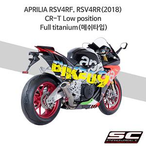 SC프로젝트 슬립온 아프릴리아 머플러 APRILIA RSV4RF, RSV4RR(2018) CR-T Low position Full titanium(메쉬타입)