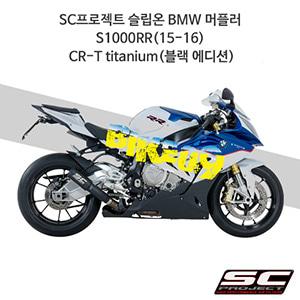 SC프로젝트 슬립온 BMW 머플러 S1000RR(15-16) CR-T titanium(블랙 에디션)