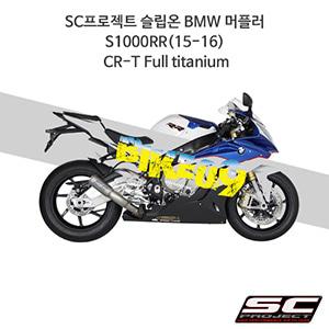 SC프로젝트 슬립온 BMW 머플러 S1000RR(15-16) CR-T Full titanium