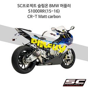 SC프로젝트 슬립온 BMW 머플러 S1000RR(15-16) CR-T Matt carbon