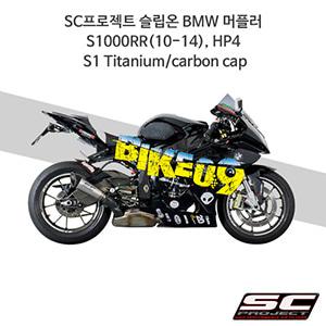 SC프로젝트 슬립온 BMW 머플러 S1000RR(10-14), HP4 S1 Titanium/carbon cap