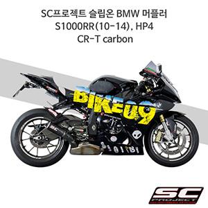 SC프로젝트 슬립온 BMW 머플러 S1000RR(10-14), HP4 CR-T Carbon