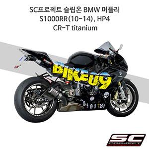 SC프로젝트 슬립온 BMW 머플러 S1000RR(10-14), HP4 CR-T titanium