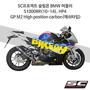SC프로젝트 슬립온 BMW 머플러 S1000RR(10-14), HP4 GP M2 High position Carbon(메쉬타입)