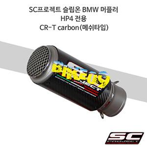 SC프로젝트 슬립온 BMW 머플러 HP4 전용 CR-T Carbon(메쉬타입)