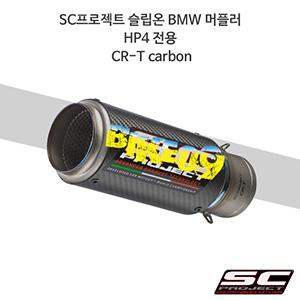 SC프로젝트 슬립온 BMW 머플러 HP4 전용 CR-T Carbon