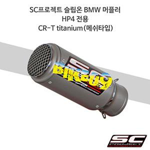 SC프로젝트 슬립온 BMW 머플러 HP4 전용 CR-T titanium(메쉬타입)
