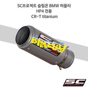 SC프로젝트 슬립온 BMW 머플러 HP4 전용 CR-T titanium