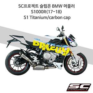 SC프로젝트 슬립온 BMW 머플러 S1000R(17-18) S1 Titanium/carbon cap