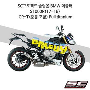 SC프로젝트 슬립온 BMW 머플러 S1000R(17-18) CR-T(중통 포함) Full titanium