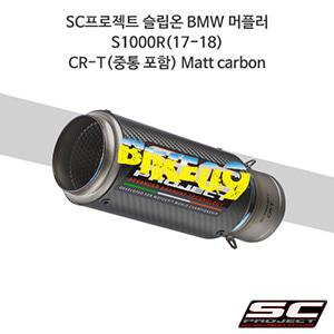 SC프로젝트 슬립온 BMW 머플러 S1000R(17-18) CR-T(중통 포함) Matt carbon