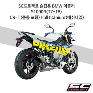 SC프로젝트 슬립온 BMW 머플러 S1000R(17-18) CR-T(중통 포함) Full titanium(메쉬타입)