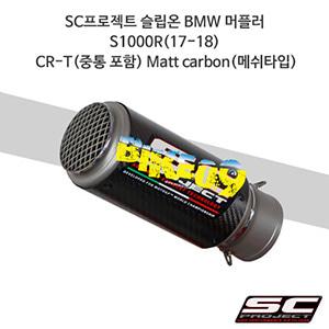 SC프로젝트 슬립온 BMW 머플러 S1000R(17-18) CR-T(중통 포함) Matt Carbon(메쉬타입)